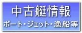 高松海事事務所 中古艇情報へ